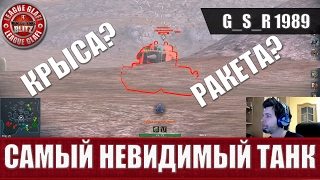 WoT Blitz - Самый невидимый танк- World of Tanks Blitz (WoTB)