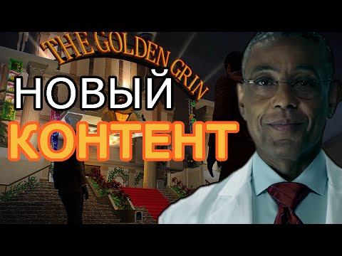 [PAYDAY 2] Golden Grin Casino - Обзор добавленного контента