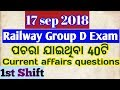 40 current affairs question asked in 17 sep 2018 group D exam II1st shift I odisha II bhubaneswar thumbnail