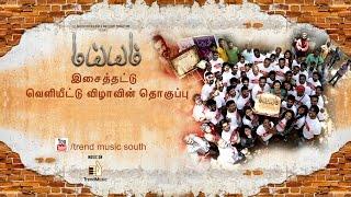 Maiem Audio Release