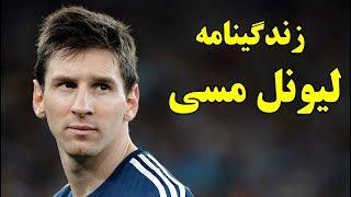 زندگینامه  لیونل مسی (بیوگرافی) - Lionel Messi