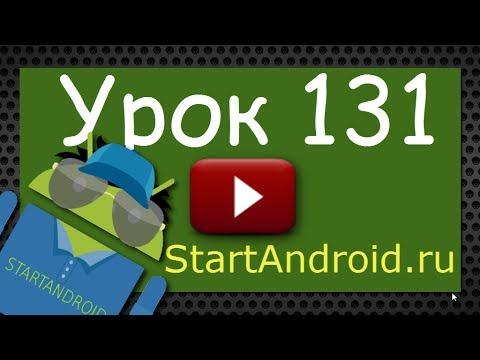 Start Аndroid: Урок 131. Камера. Используем системное приложение. (уроки по андроид)