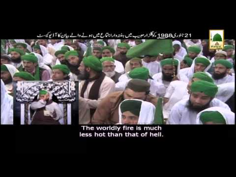 Watch Audio Bayan Of Ameer E Ahle Sunnat - Jahannam Ki Tabah Kariyan - Monday At 1 30am video