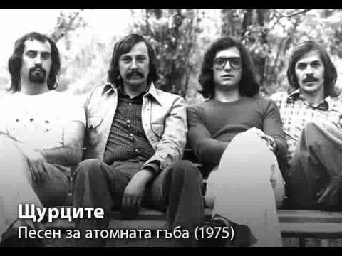 Щурците - Песен за атомната гъба