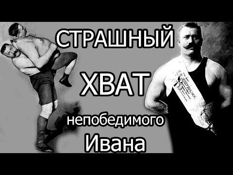 Развить сильный хват как у Ивана Поддубного! Упражнения и инвентарь для силы!