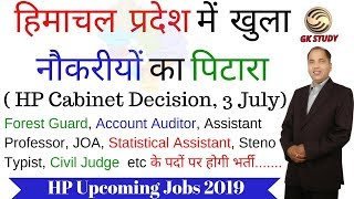 हिमाचल में  खुला नौकरीयों का पिटारा ! HP Upcoming Govt Jobs ! HP Cabinet Decisions 3 July !