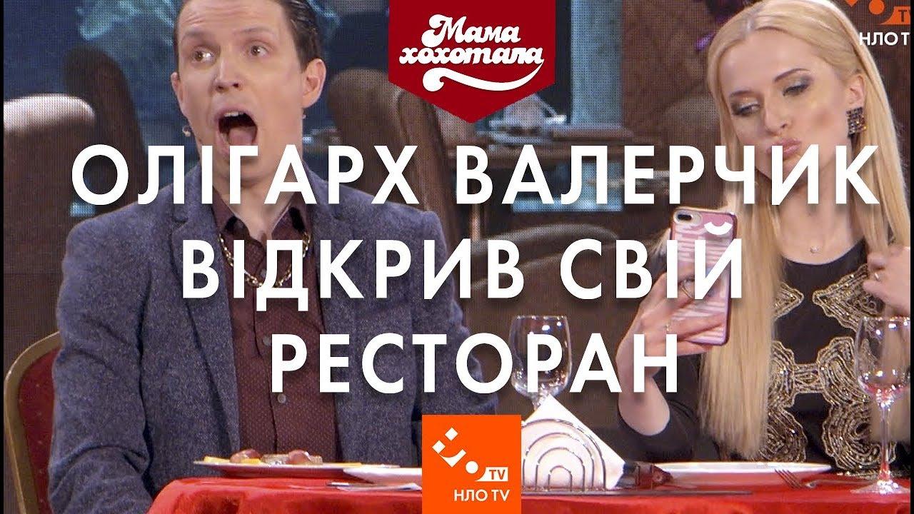 Олігарх Валерчик відкрив свій ресторан | Шоу Мамахохотала | НЛО TV