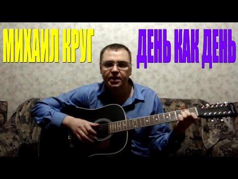 Михаил Круг - День как день (Docentoff. Вариант исполнения песни Михаила Круга)