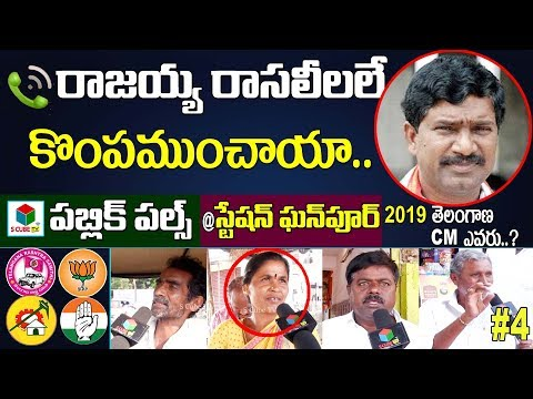 Public Pulse @Ghanpur #4 | 2019 తెలంగాణ సీఎం ఎవరు?Who Is Next CM Of Telangana | Rajaiah | KCR