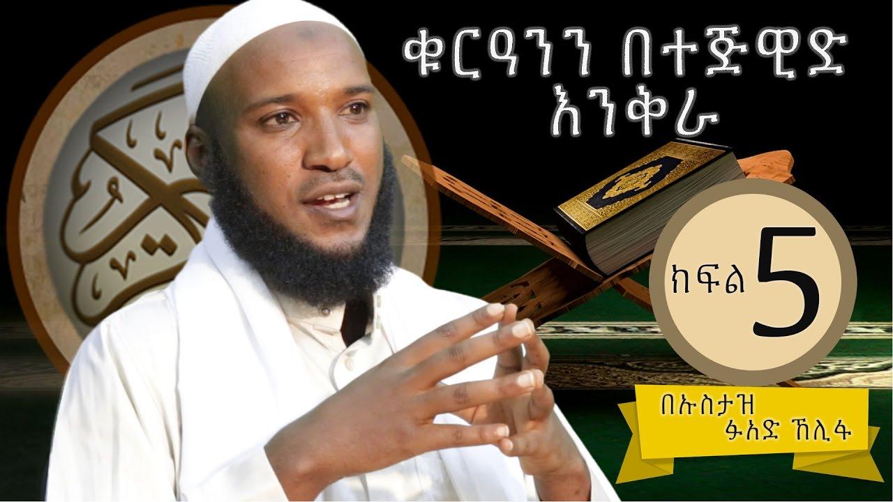 """Quran Betejweed Eneqera""- (ክፍል5) ᴴᴰ | by Ustaz Fuad Khelifa"