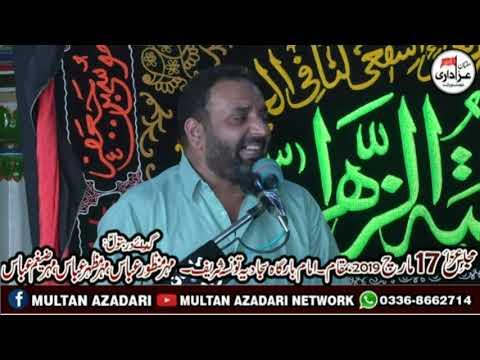 Zakir Zaigham Abbas Zaki I Majlis 17 March 2019 I Markazi ImamBargah Sajjadia Tounsa Shareef