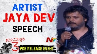 Artist Jaya Dev Speech @ Dandupalyam 3 Pre Release Event || Pooja Gandhi, Ravi Shankar