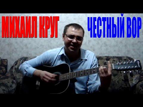 Михаил Круг - Честный вор (Docentoff. Вариант исполнения песни Михаила Круга)