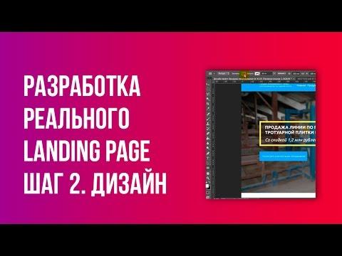 Рисуем реальный дизайн-макет сайта в Photoshop за 1,5 часа. Хороший звук