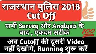 Rajasthan Police Constable 2018, Expected cutoff,  , बिल्कुल सटीक, देखें,Running की तैयारी करे Hindi