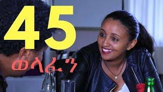 Welafen Drama Season 4 Part 45 - Ethiopian Drama