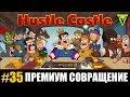 Hustle castle [Android] #35 Премиум совращение