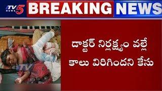 ఫీజియోథెరపీ చేస్తుండగా విరిగిన కాలు..! | Medical Negligence