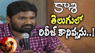 Kaasi Movie Press Meet || Vijay Antony || Kiruthiga Udhayanidhi || TV5 News