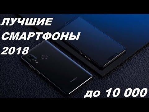 Лучшие смартфоны 2018. Если только 10000.