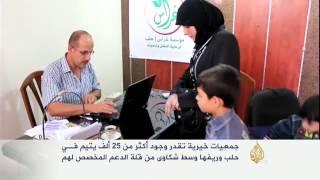 أكثر من 25 ألف يتيم في حلب وريفها