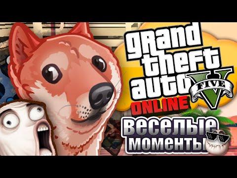 GTA 5 Online - Весёлые моменты! #2