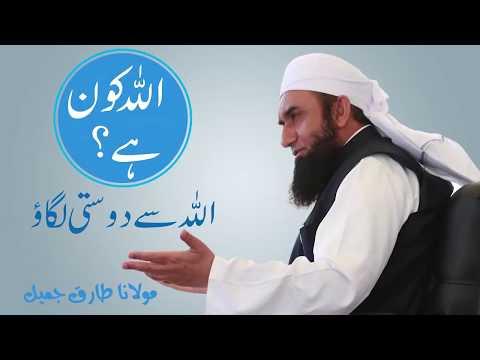 Who is Allah ? | اللہ کون ہے ؟ | Molana Tariq Jameel  Latest Bayan 16 July 2017