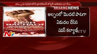 Pawan Kalyan Releases Desh Bachao Audio || Travelling Soldier || NTV