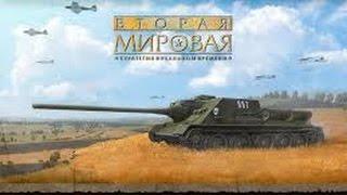 Прохождение игры вторая мировая война освобождение белоруссии