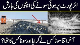 Facts about Mysterious Gold and diamond rain in urdu hindi || urdu discovery documentary