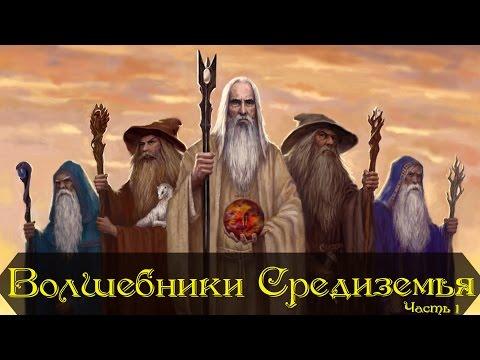 Волшебники средиземья - Истари | Часть 1