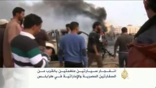 انفجاران قرب سفارتي الإمارات ومصر بطرابلس