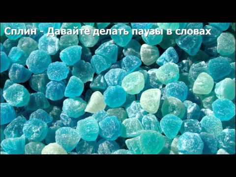 Сплин - Давайте делать паузы в словах (А. Макаревич)