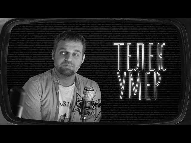 КВН, ТНТ и другие способы шутить / Денис Чужой // ТЕЛЕК УМЕР #4