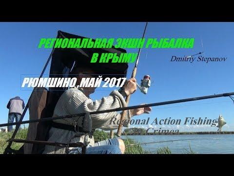 открытие рыбалки 2017 в крыму