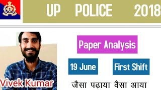 UP POLICE 19 JUNE 1 ST SHIFT HINDI ANSWERS
