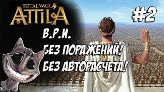 Attila Total War. Легенда. Византия. Без поражений и авторасчета. #2