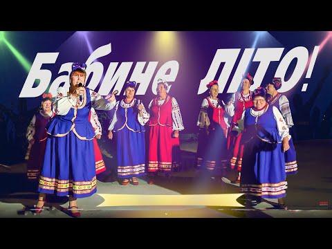 Наталя Фаліон і Бабине літо (Лісапетний батальйон) by profi.te.ua
