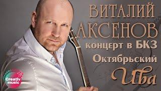 Виталий Аксенов - Ива