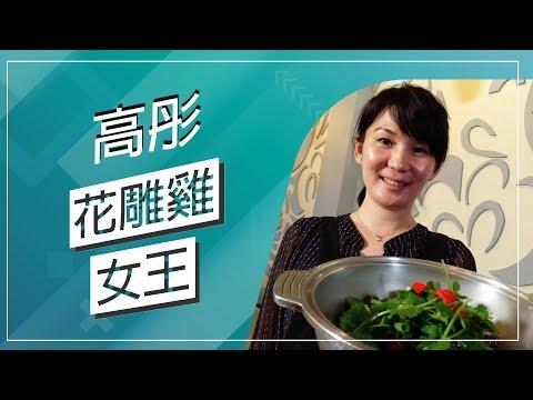 台灣-草地狀元-20180115 1/2-花雕雞專家