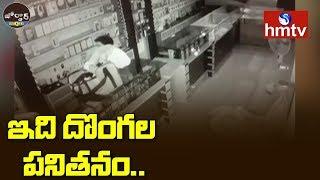 Thief Steals Mobiles In Yellandu | Bhadradri Kothagudem | Jordar News | hmtv