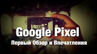 Google Pixel Обзор и Впечатления. Смартфон от Google.