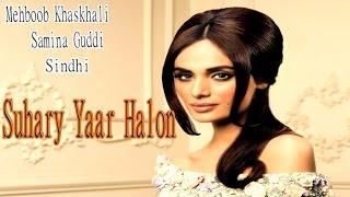 Mehboob Khaskhali, Samina Guddi - Suhary Yaar Halon