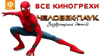 Все киногрехи Человек-паук: Возвращение домой - Народный КиноЛяп