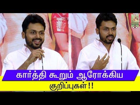 கார்த்தி கூறும் ஆரோக்கிய குறிப்புகள்!! Kadaikutty Singam Success Meet