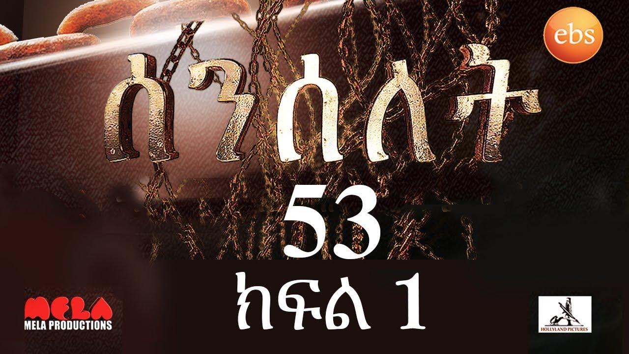 Video 1: Senselet Season 3 - Part 53 (ሰንሰለት)