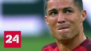 Роналду может играть спокойно: футболист получил два года условно - Россия 24