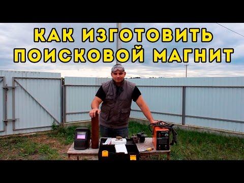 Поиск золота  Как изготовить  ПОИСКОВОЙ МАГНИТ  240 кг