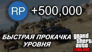 """GTA 5 RP Glitch / Глитч SOLO NEW """"500000 RP Glitch 1.20"""" (быстрая прокачка уровня)"""