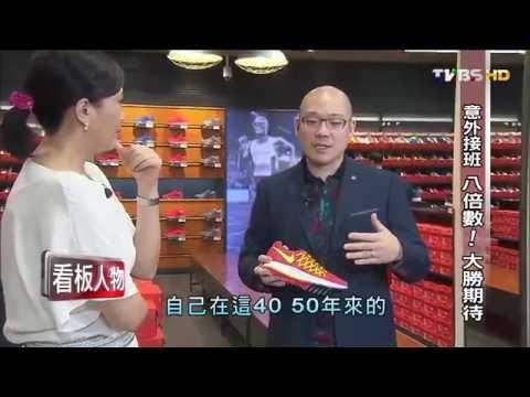 台灣-看板人物-20160703 意外接班 八倍數! 大勝期待